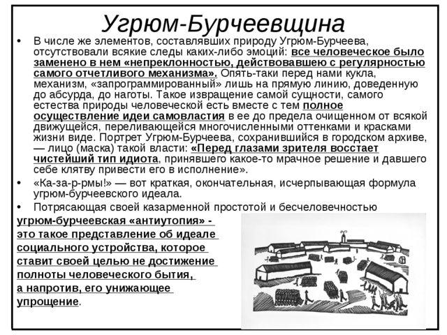 Угрюм-Бурчеевщина В числе же элементов, составлявших природу Угрюм-Бурчеева,...