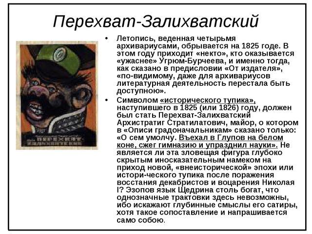 Перехват-Залихватский Летопись, веденная четырьмя архивариусами, обрывается н...