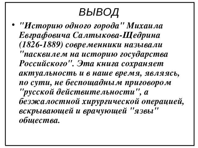 """ВЫВОД """"Историю одного города"""" Михаила Евграфовича Салтыкова-Щедрина (1826-188..."""