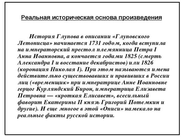 Реальная историческая основа произведения История Глупова в описании «Глупо...