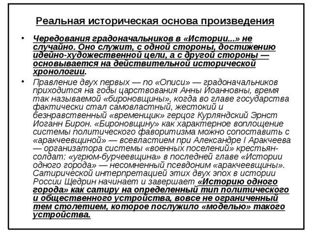 Реальная историческая основа произведения Чередования градоначальников в «Ист...