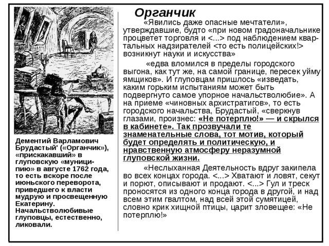 Органчик Дементий Варламович Брудастый' («Органчик»), «прискакавший» в глупо...