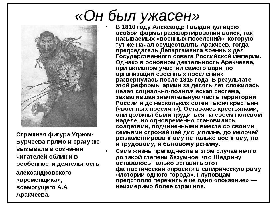 «Он был ужасен» В 1810 году Александр I выдвинул идею особой формы расквартир...