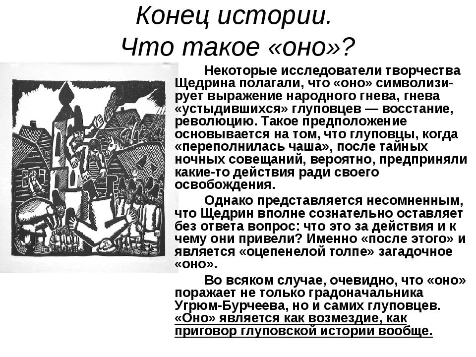 Конец истории. Что такое «оно»? Некоторые исследователи творчества Щедрина...