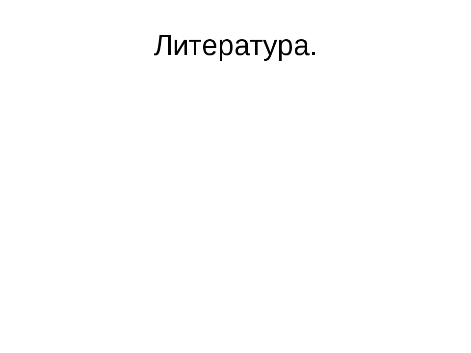 Литература.
