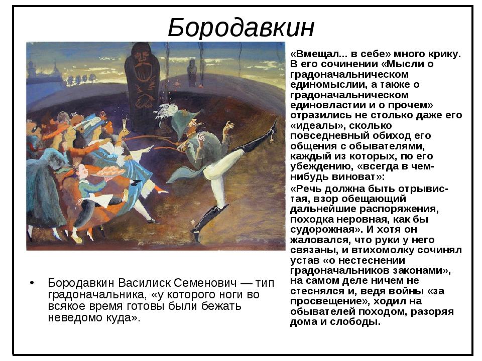 Бородавкин «Вмещал... в себе» много крику. В его сочинении «Мысли о градонача...