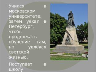 Учился в московском университете, затем уехал в Петербург, чтобы продолжать