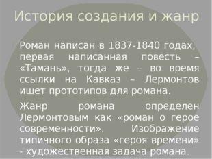 История создания и жанр Роман написан в 1837-1840 годах, первая написанная по