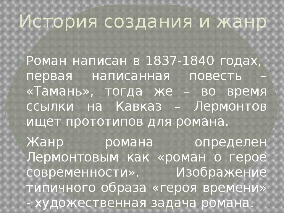 История создания и жанр Роман написан в 1837-1840 годах, первая написанная по...