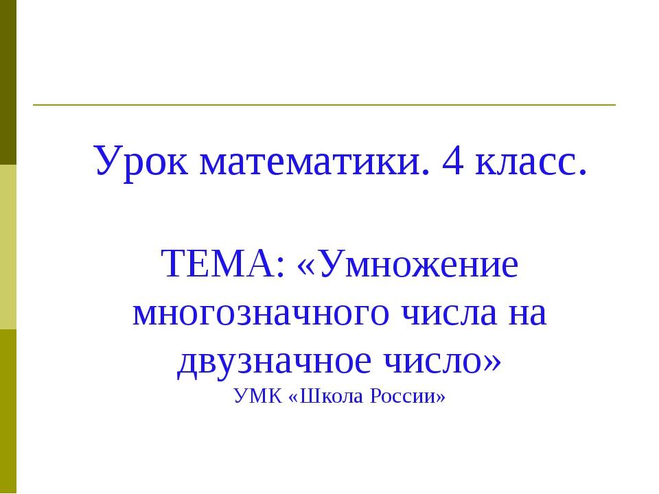 Урок математики. 4 класс. ТЕМА: «Умножение многозначного числа на двузначное...