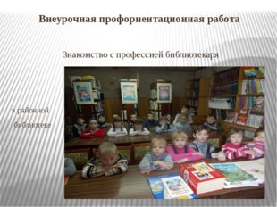 Внеурочная профориентационная работа Знакомство с профессией библиотекаря в р