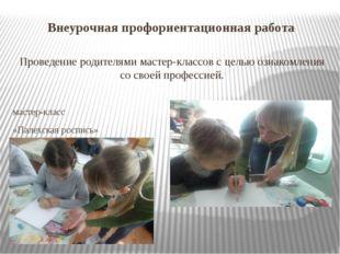 Внеурочная профориентационная работа Проведение родителями мастер-классов с ц