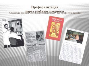 Профориентация через учебные предметы Страницы проекта «Все профессии нужны –
