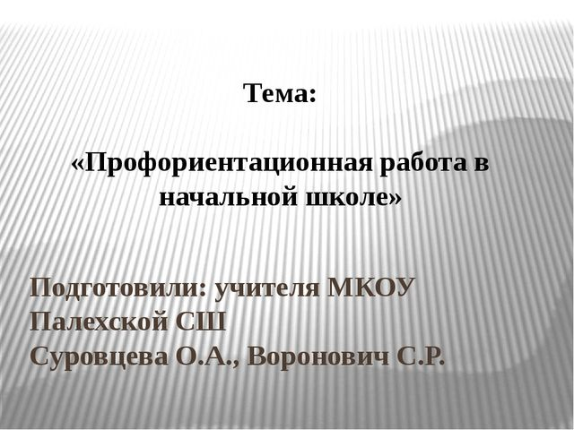 Подготовили: учителя МКОУ Палехской СШ Суровцева О.А., Воронович С.Р. Тема:...