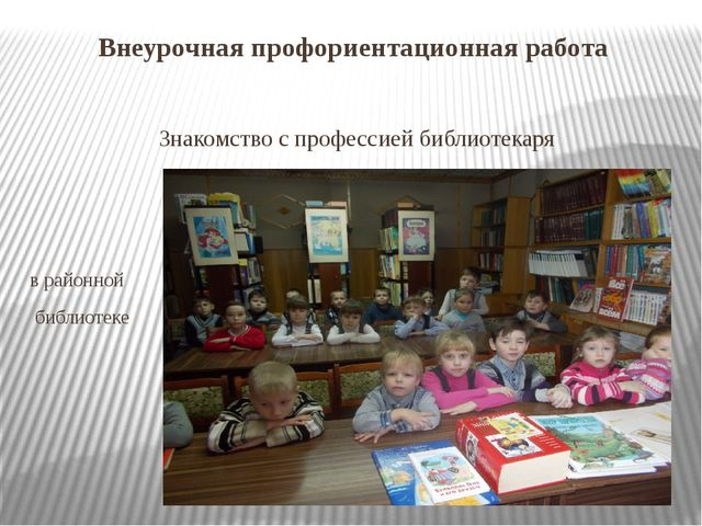 Внеурочная профориентационная работа Знакомство с профессией библиотекаря в р...