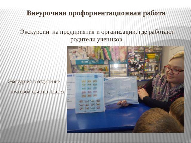 Внеурочная профориентационная работа Экскурсии на предприятия и организации,...