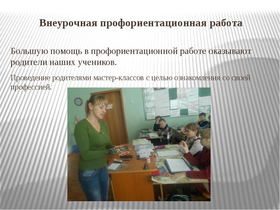 Внеурочная профориентационная работа Большую помощь в профориентационной рабо...