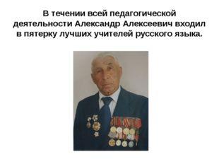 В течении всей педагогической деятельности Александр Алексеевич входил в пяте