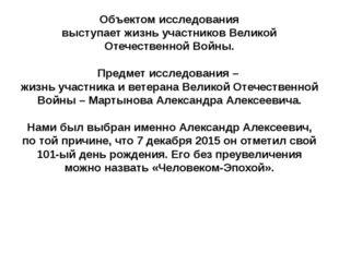 Объектом исследования выступает жизнь участников Великой Отечественной Войны.