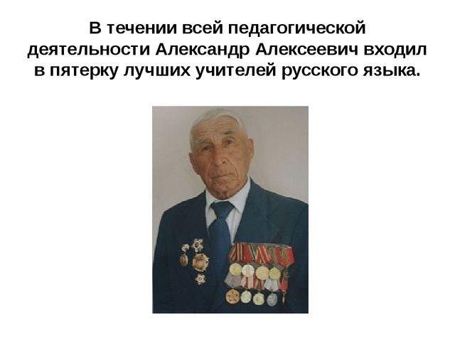 В течении всей педагогической деятельности Александр Алексеевич входил в пяте...