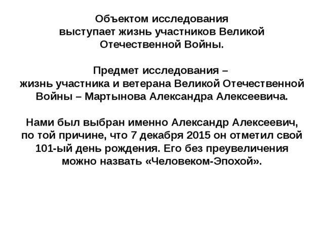 Объектом исследования выступает жизнь участников Великой Отечественной Войны....
