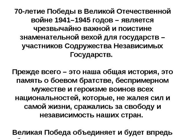 70-летие Победы в Великой Отечественной войне 1941–1945 годов – является чрез...
