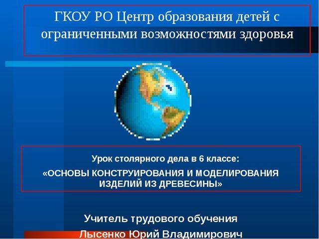 ГКОУ РО Центр образования детей с ограниченными возможностями здоровья Урок с...