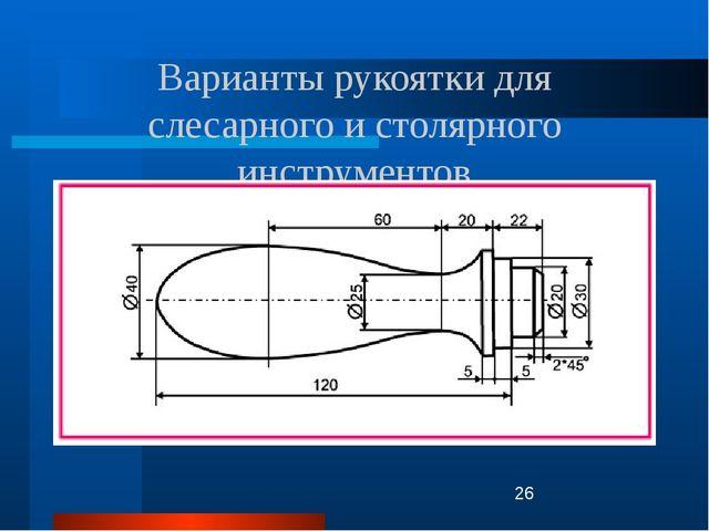Варианты рукоятки для слесарного и столярного инструментов