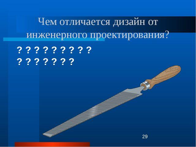 Чем отличается дизайн от инженерного проектирования? ? ? ? ? ? ? ? ? ? ? ? ?...