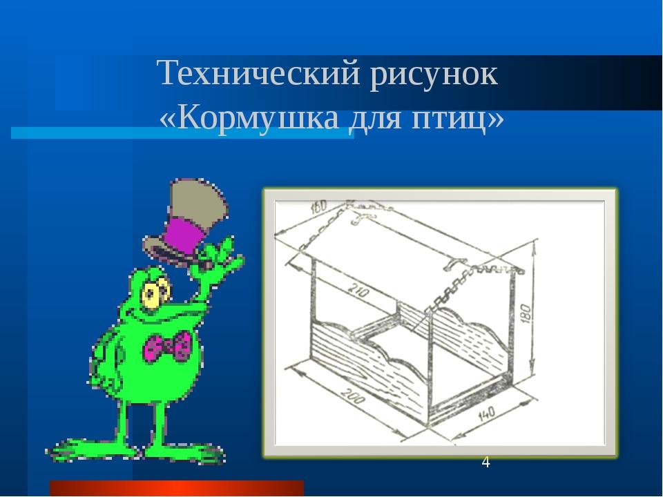 Технический рисунок «Кормушка для птиц»