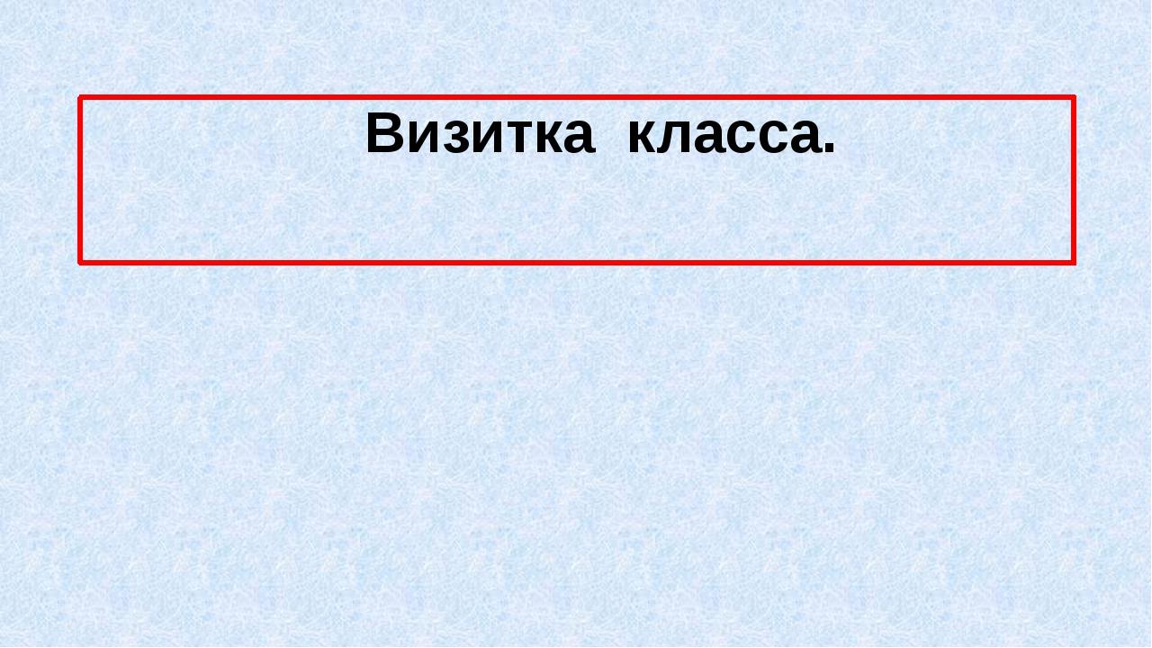 Визитка класса.