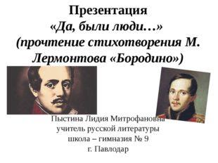 Презентация «Да, были люди…» (прочтение стихотворения М. Лермонтова «Бородино