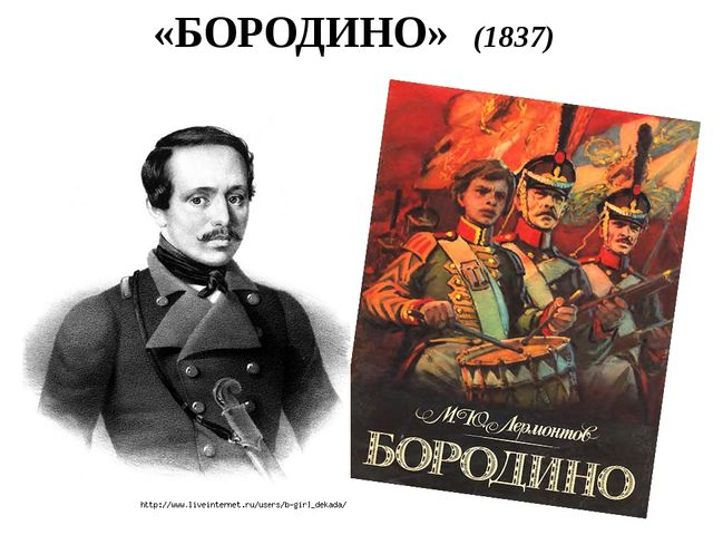 «БОРОДИНО» (1837)