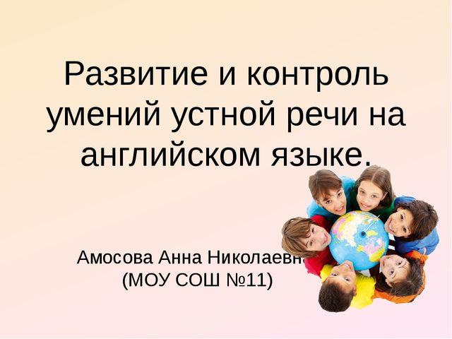 Развитие и контроль умений устной речи на английском языке. Амосова Анна Нико...