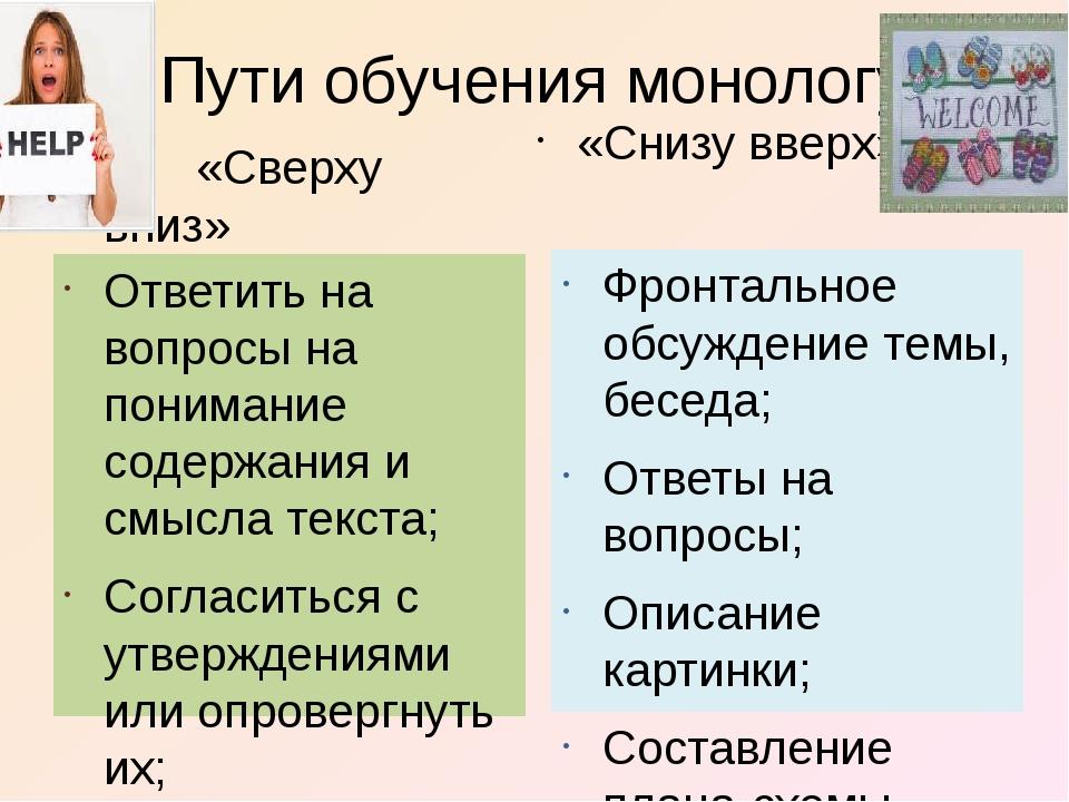 Пути обучения монологу «Сверху вниз» Ответить на вопросы на понимание содержа...