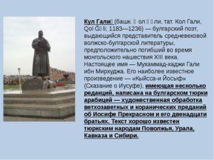 Кул Гали́ (башк. Ҡол Ғәли, тат. Кол Гали, Qol Ğəli; 1183—1236) — булгарский п