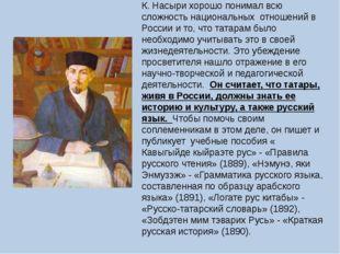 К. Насыри хорошо понимал всю сложность национальных отношений в России и то,