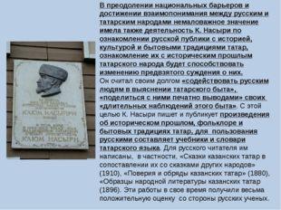 В преодолении национальных барьеров и достижении взаимопонимания между русски
