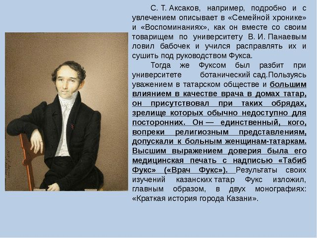 С.Т.Аксаков, например, подробно и с увлечением описывает в «Семейной хроник...