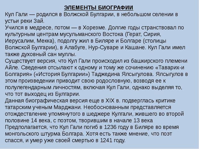 ЭЛЕМЕНТЫ БИОГРАФИИ Кул Гали — родился в Волжской Булгарии, в небольшом селени...