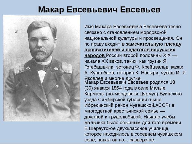 Макар Евсевьевич Евсевьев Имя Макара Евсевьевича Евсевьева тесно связано с ст...