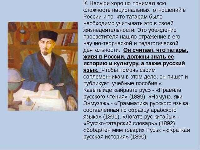 К. Насыри хорошо понимал всю сложность национальных отношений в России и то,...