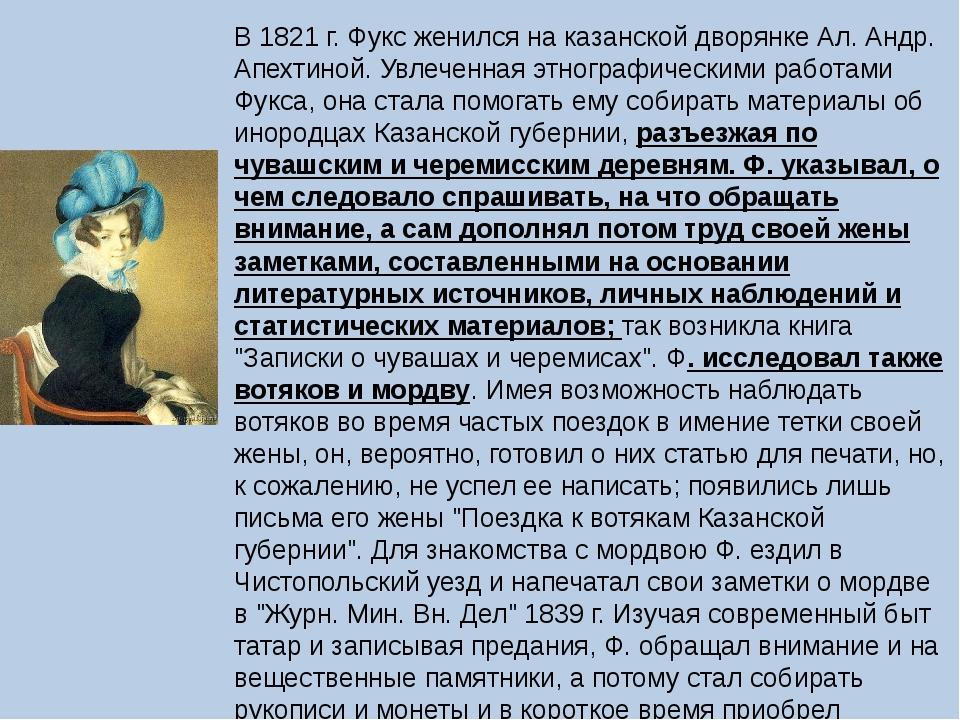 В 1821 г. Фукс женился на казанской дворянке Ал. Андр. Апехтиной. Увлеченная...