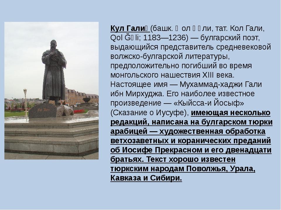 Кул Гали́ (башк. Ҡол Ғәли, тат. Кол Гали, Qol Ğəli; 1183—1236) — булгарский п...