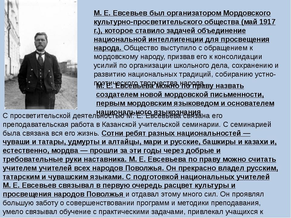 М. Е. Евсевьев был организатором Мордовского культурно-просветительского обще...
