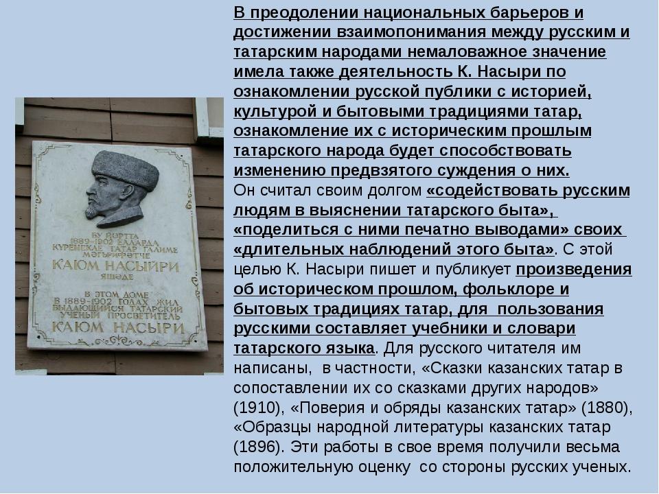 В преодолении национальных барьеров и достижении взаимопонимания между русски...