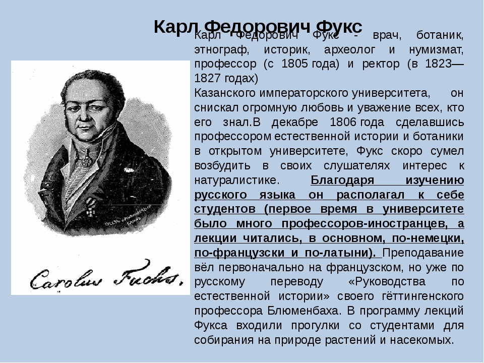 Карл Федорович Фукс - врач, ботаник, этнограф, историк, археолог и нумизмат,...