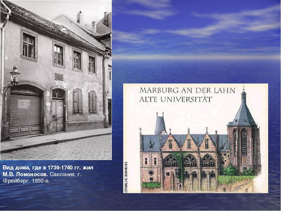 Вид дома, где в 1739-1740 гг. жил М.В. Ломоносов. Саксония, г. Фрейберг. 1950...