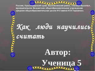 Россия, Краснодарский край, Выселковский район, станица Выселки , муниципальн