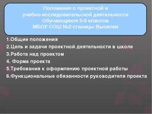 Положение о проектной и учебно-исследовательской деятельности Обучающихся 5-
